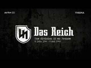 Дивизия СС Das Reich. Кровавый след через Францию
