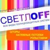 СветлоFF Жалюзи Шторы Потолки Великий Новгород