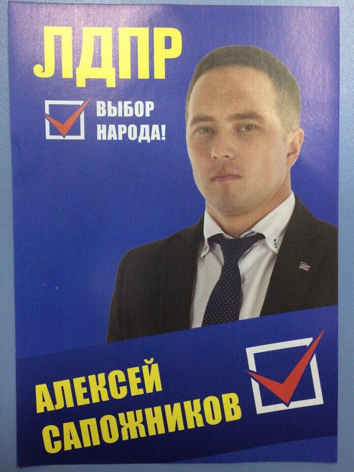Алексей Сапожников обратился к избирателям