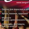 Tango V&T аргентинское танго в Челябинске