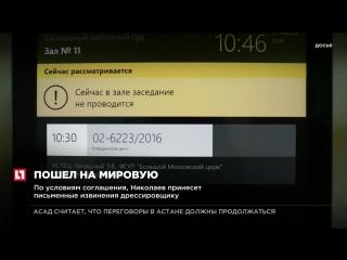 Дрессировщик Эдгард Запашный отказался от иска к актеру Валерию Николаеву