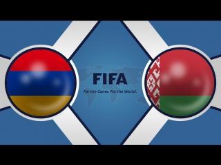 Армения 4:1 Беларусь | Товарищеский матч 2017 | Обзор матча