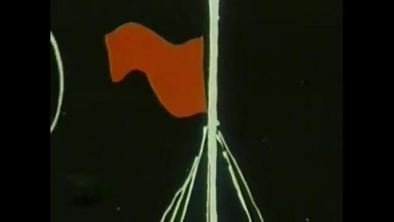 Мультфильм Аврора 1973 Союзмультфильм