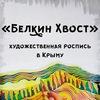 Художественная роспись в Крыму ☀БЕЛКИН ХВОСТ☀