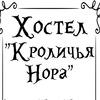Хостел Кроличья Нора Казань