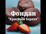 """Фондан """"Красный бархат"""""""