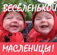 МАСЛЕНИЦА!)))