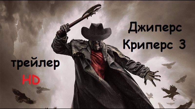 Джиперс Криперс 3 — Русский трейлер (Дубляж, 2017) / ужасы / триллер / детектив / США