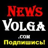Новости Саратова - Newsvolga.com