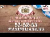 Руслан Белый 24 августа в «Максимилианс» Тюмень