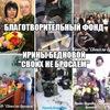 """БФ Ирины Бедновой """"Своих не бросаем"""""""
