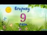 Егору 9 лет  9.05.2017 г