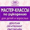 МАСТЕР-КЛАССЫ для детей и взрослых, Андропова,17