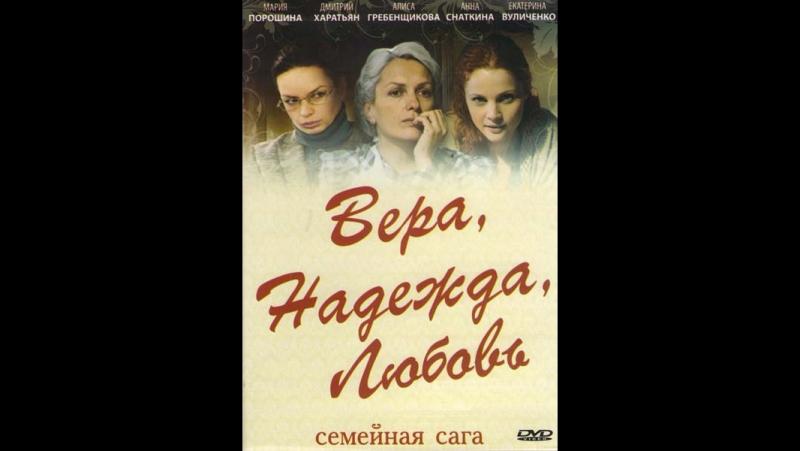 Вера, Надежда, Любовь 1-12 серия (2010)
