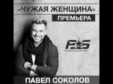 Павел Соколов - Чужая женщина