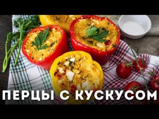Перцы с кускусом Мужская Кулинария