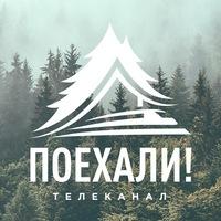 Телеканал «Поехали!»
