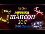 Красивые песни Шансона о любви. Музыка Шансона. Клипы 2017