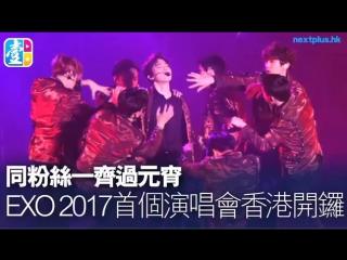 [NEWS VIDEO] 170211 EXO @  Nextplus news report: Exoplanet #3 - The EXO'rDium in Hong Kong - MAMA + Wolf