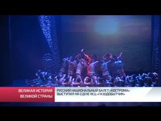 """ТВ """"Импульс"""" о выступлении """"Русского национального балета """"Кострома"""" в Новом Уренгое 5 марта 2017г."""