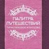 Горящие туры из Воронежа   ПАЛИТРА ПУТЕШЕСТВИЙ