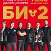 БИ-2 | МУРМАНСК | 16.03 | ЛЕДОВЫЙ ДС