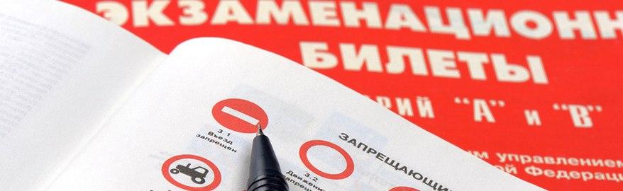 ГИБДД планирует ужесточить правила деятельности автошкол