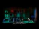 Mozart Opera Rock - Le bien qui fait mal (rus sub)