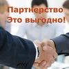 Бизнес партнерство | Краснодар