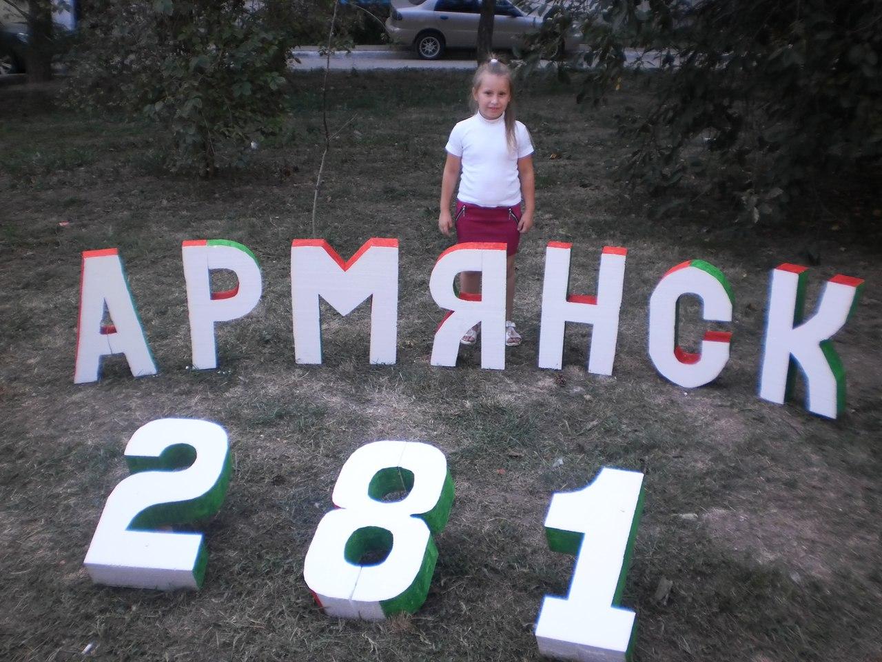 В Армянске 16 сентября состоялся праздник День Города