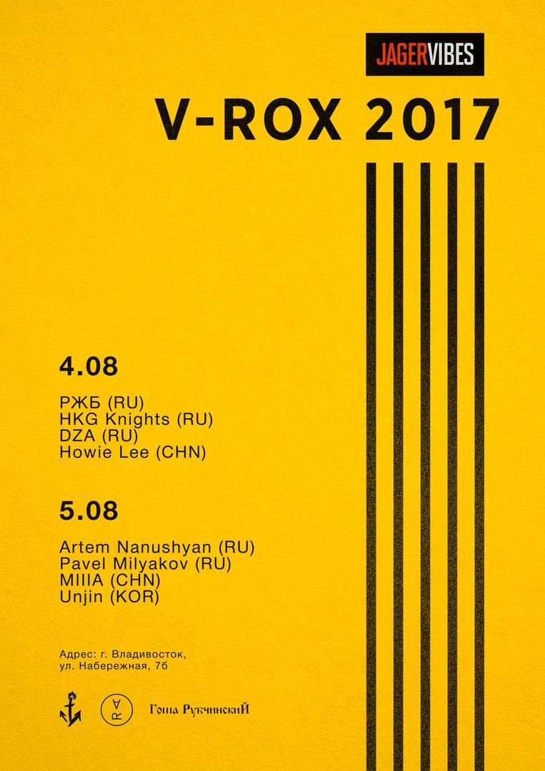 Афиша Владивосток 04.08-05.08 V-ROX by Jagervibes RA