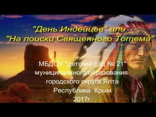 """""""День Индейцев"""" или """"На поиски Священного Тотема"""""""