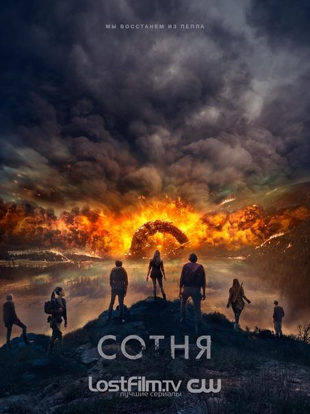 Сотня 1-4 сезон 1-3 серия LostFilm | The 100