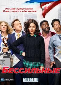 Бессильные 1 сезон 1-9 серия IdeaFilm | Powerless