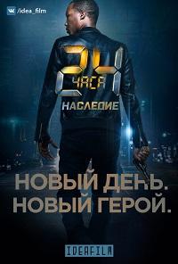 Двадцать четыре часа: Наследие 1 сезон 1-4 серия IdeaFilm | 24: Legacy