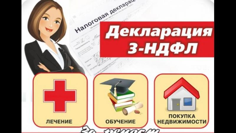 Бесплатное оформление декларации 3-НДФЛ