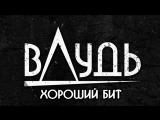 Макс Фадеев рецензирует отбивку ВДудя