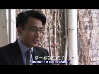 Скреплено поцелуем 8 серия из 30 Китай 2011 г русс субт
