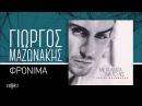 Γιώργος Μαζωνάκης - Φρόνιμα - Official Audio Release