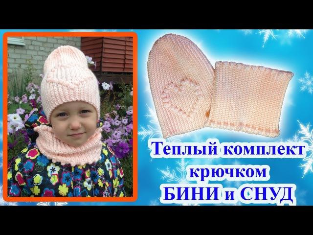 Теплый комплект - шапка бини и снуд в один оборот крючком с узором из шишечек для девочки