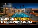 Дом за 17 миллионов долларов в Беверли Хиллз Лос Анджелес США тур по дому