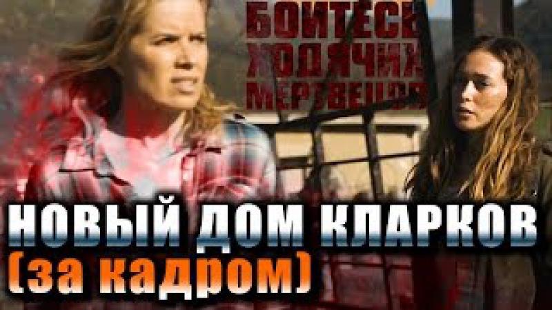 Бойтесь Ходячих Мертвецов 3 Сезон: Новый Дом Семейства Кларков (За Кадром)