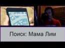 ЗА КАДРОМ - 2 В другом мире со смартфоном 5 СЕРИЯ Sharon