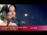 Наталия Власова - 03. Я к тебе (Концерт LIVE 2017)