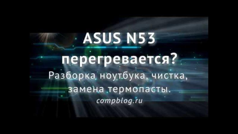 Как разобрать и почистить ноутбук ASUS N53. ПОДРОБНЫЙ ГАЙД. ASUS N53 disassembly and cleaning