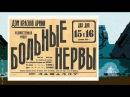 Больные нервы (1929) - немое кино