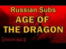 Перевод от Миста Age of the Dragon by Miracle of Sound