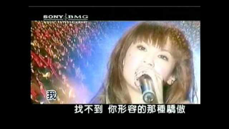 杨丞琳 Rainie Yang - 找不到 Zhao Bu Dao (Can't Find It)
