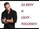 За веру и силу Алексей Хворостян