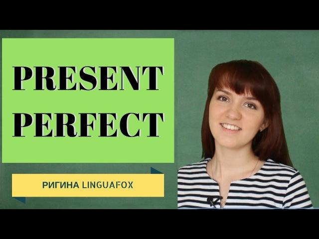 PRESENT PERFECT с Ригиной LinguaFox